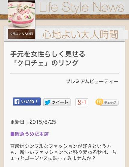 ライフスタイルニュース6.jpg